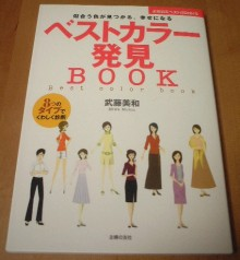 color_book