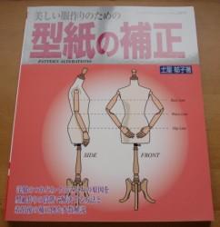 Katagamihosei1